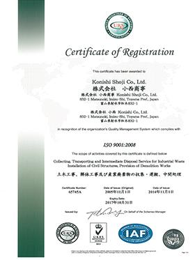 認定登録証明書