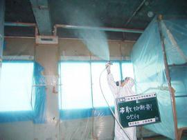 アスベスト粉じん飛散防止薬剤吹付け作業