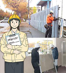 工事前準備イメージ